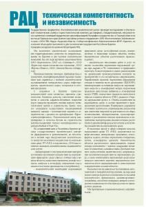 MirBaikala-OgpRAC-1