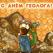 День геолога!